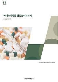 바이오의약품 산업분석보고서 2022