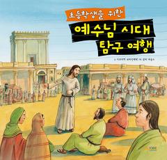 예수님 시대 탐구 여행