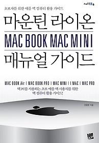 """<font title=""""마운틴 라이온 MAC BOOK MAC MINI 매뉴얼 가이드"""">마운틴 라이온 MAC BOOK MAC MINI 매뉴얼 ...</font>"""