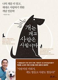 개는 개고 사람은 사람이다 : 나의 개를 더 알고, 제대로 사랑하기 위한 개념 인문학