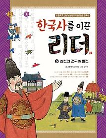 한국사를 이끈 리더 6