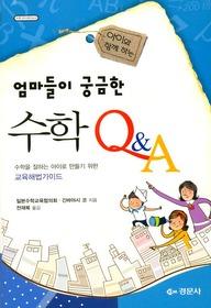 수학 Q&A