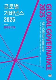 글로벌 거버넌스 2025 (무선)