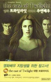 "<font title=""영화 트와일라잇 시리즈 주연배우 the cast of Twilight"">영화 트와일라잇 시리즈 주연배우 the cast...</font>"