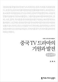 중국 TV 드라마의 기원과 발전 (큰글씨책)