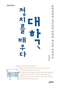 대학, 정치를 배우다 : 아름다운 순우리말 번역의 새로운 주석서
