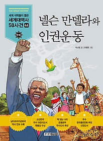 넬슨 만델라와 인권운동