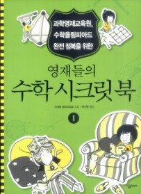 영재들의 수학 시크릿북 1