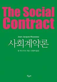 사회계약론 (문고판)