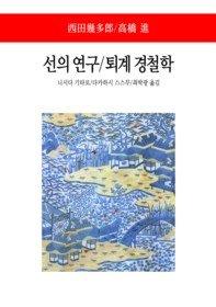 선의 연구/퇴계 경철학