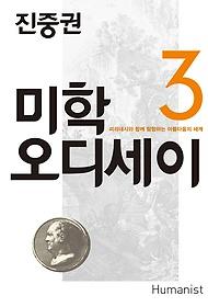 미학 오디세이 3 - 20주년 기념판