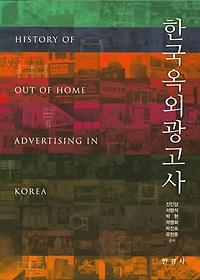 한국옥외광고사
