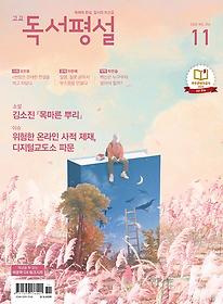 고교 독서평설 (2020/ 11월호)