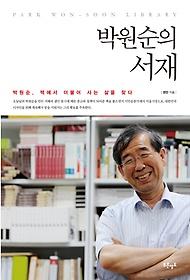 박원순의 서재