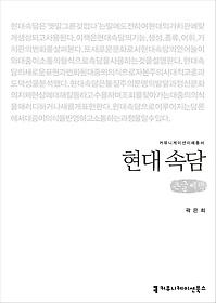 현대 속담 (큰글씨책)
