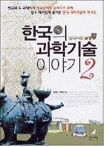 한국의 과학기술 이야기 2 - 삼국시대