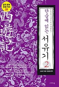 단숨에 읽는 서유기 2
