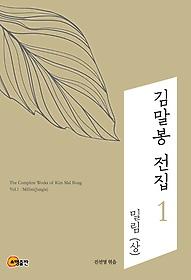 김말봉 전집 1