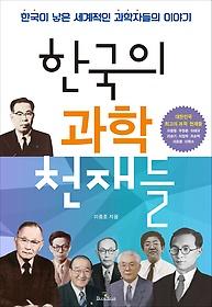 한국의 과학 천재들