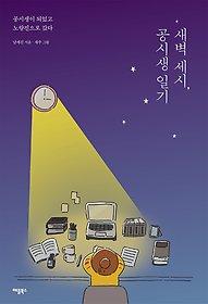 [90일 대여] 새벽 세시, 공시생 일기