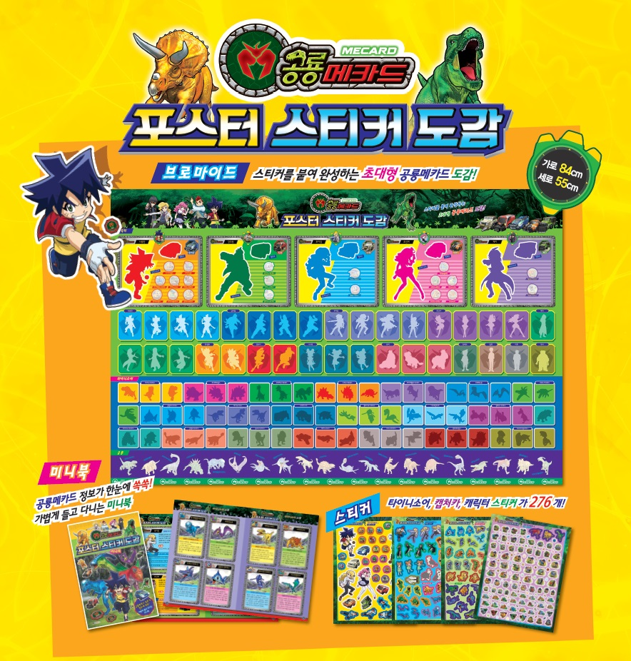 Shoppers Heaven Interpark 공룡 메카드 포스터 스티커 도감