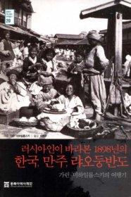 """<font title=""""러시아인이 바라본 1898년의 한국, 만주, 랴오둥반도"""">러시아인이 바라본 1898년의 한국, 만주, ...</font>"""