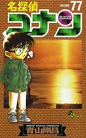 名探偵コナン 77 (コミック)