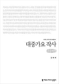 대중가요 작사 (큰글씨책)