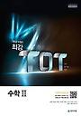 최강 TOT 고등 수학 2 (2019) : 2015 개정교육과정 반영 / 2019 고2 적용