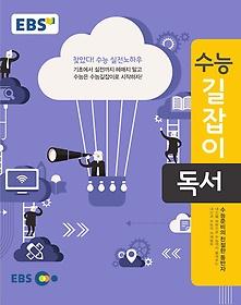 EBS 고교 수능길잡이 독서 (2019년용)