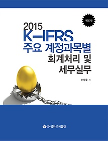 """<font title=""""K-IFRS 주요 계정과목별 회계처리 및 세무실무 (2015)"""">K-IFRS 주요 계정과목별 회계처리 및 세무...</font>"""