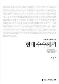 현대 수수께끼 (큰글씨책)