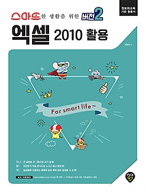 "<font title=""스마트한 생활을 위한 버전2 엑셀 2010 활용"">스마트한 생활을 위한 버전2 엑셀 2010 활...</font>"