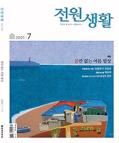 전원생활 (월간) 7월호