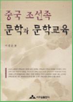 중국 조선족 문학과 문학교육