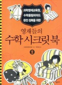 영재들의 수학 시크릿북 2