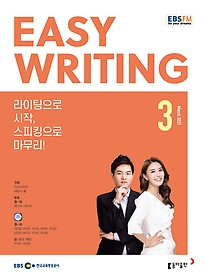 "<font title=""EBS 라디오 Easy Writing 이지 라이팅 (월간) 3월호"">EBS 라디오 Easy Writing 이지 라이팅 (월...</font>"
