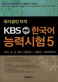 국가공인자격 KBS 한국어능력시험 5