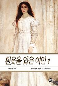 흰옷을 입은 여인 1