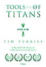 타이탄의 도구들 - 리커버 에디션