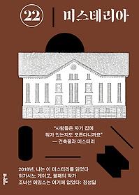 미스테리아 MYSTERIA (격월간) 22호