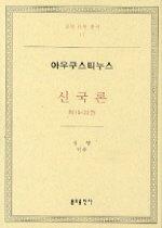 아우구스티누스 - 신국론 (19-22권)