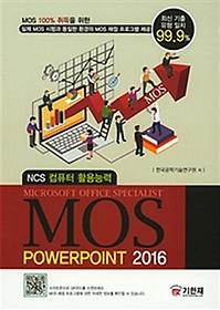 2018 MOS Power Point 파워포인트 2016