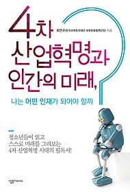 """<font title=""""4차 산업혁명과 인간의 미래, 나는 어떤 인재가 되어야 할까?"""">4차 산업혁명과 인간의 미래, 나는 어떤 ...</font>"""