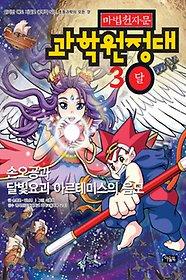 마법천자문 과학원정대 3 - 달