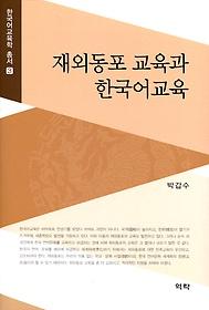 재외동포 교육과 한국어교육