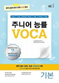 주니어 능률 VOCA - 기본편