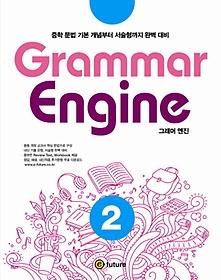 Grammar Engine 2 (Paperback)