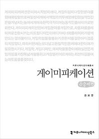 게이미피케이션 (큰글씨책)