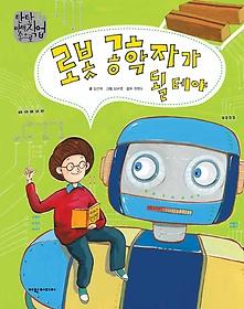 로봇 공학자가 될 테야